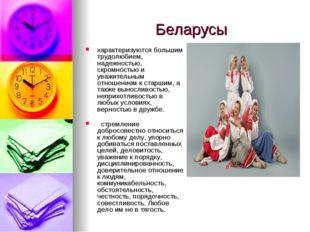 Беларусы характеризуются большим трудолюбием, надежностью, скромностью и уваж