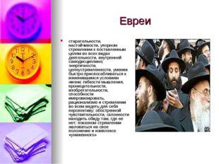 Евреи старательности, настойчивости, упорном стремлении к поставленным целям
