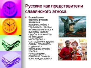 Русские как представители славянского этноса Важнейшими чертами русских являю