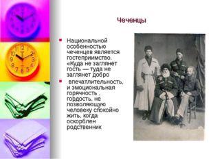 Чеченцы Национальной особенностью чеченцев является гостеприимство. «Куда не