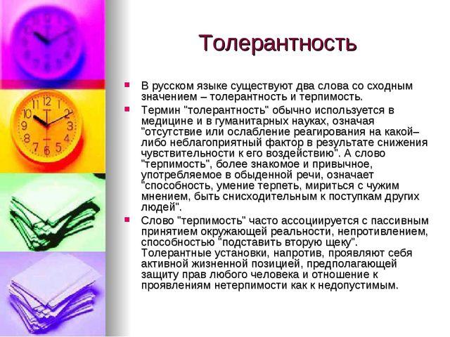Толерантность В русском языке существуют два слова со сходным значением – тол...