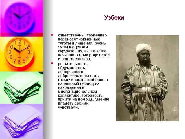 Узбеки ответственны, терпеливо переносят жизненные тяготы и лишения, очень чу...
