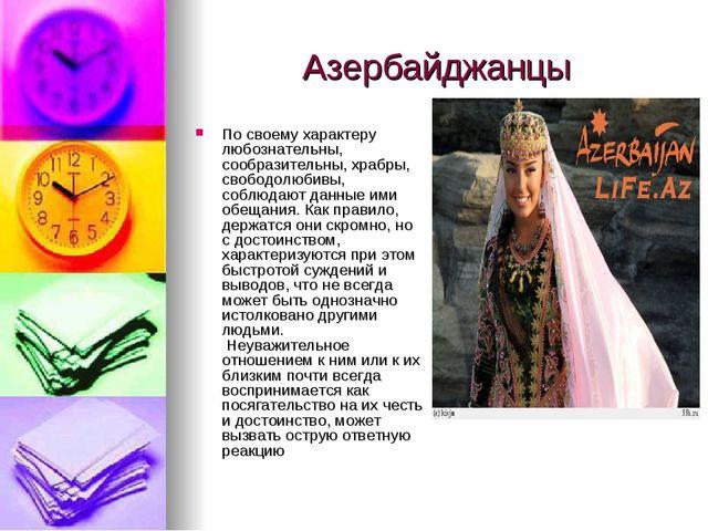Азербайджанцы По своему характеру любознательны, сообразительны, храбры, своб...