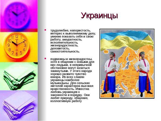Украинцы трудолюбие, напористость, интерес к выполняемому делу, умение показа...