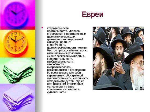 Евреи старательности, настойчивости, упорном стремлении к поставленным целям...