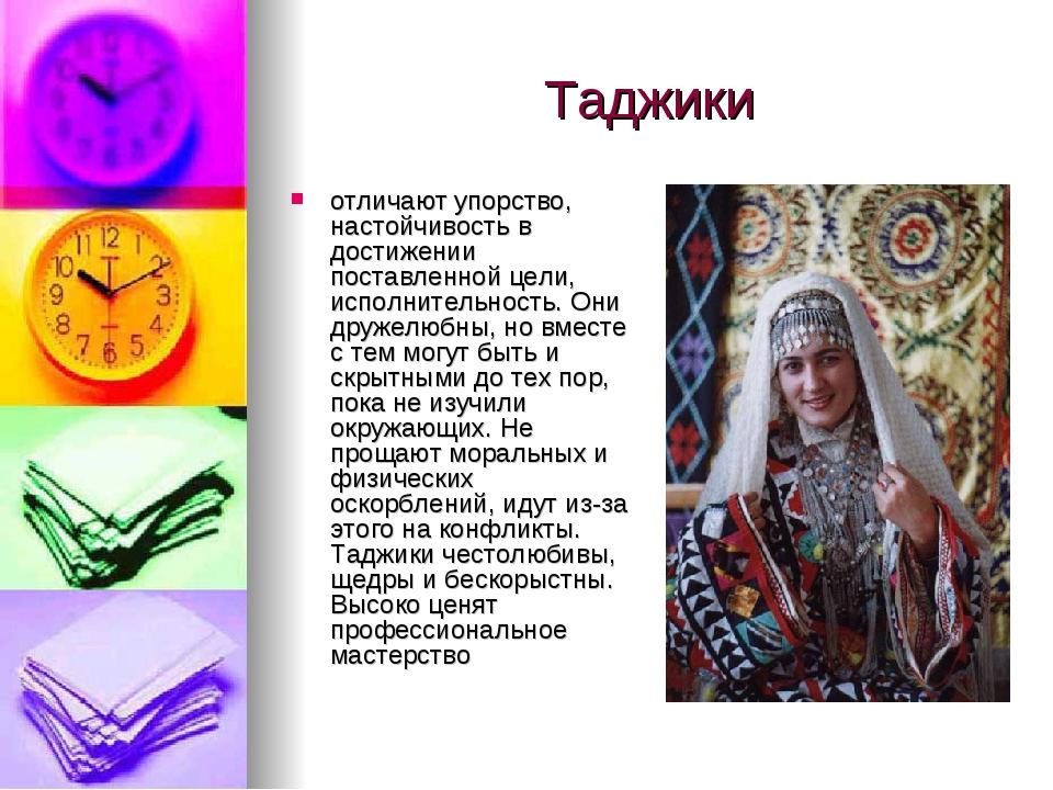 Таджики отличают упорство, настойчивость в достижении поставленной цели, испо...