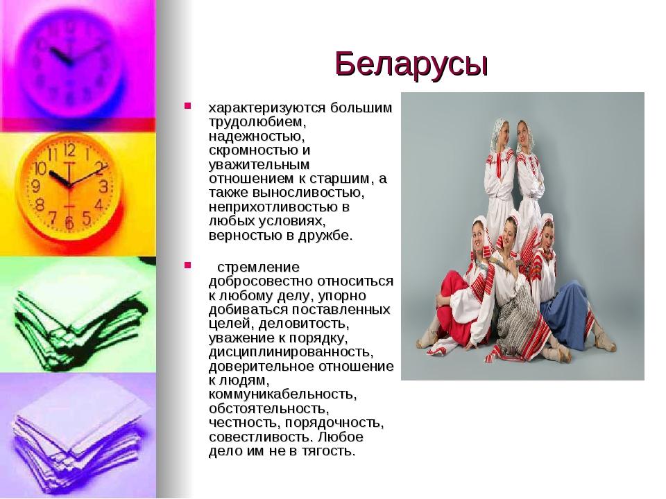 Беларусы характеризуются большим трудолюбием, надежностью, скромностью и уваж...