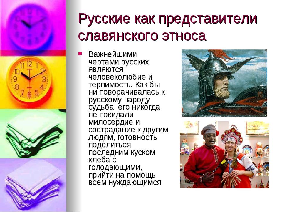 Русские как представители славянского этноса Важнейшими чертами русских являю...