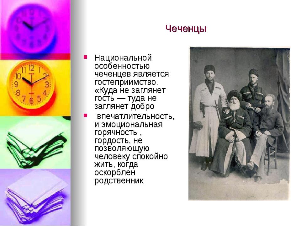 Чеченцы Национальной особенностью чеченцев является гостеприимство. «Куда не...