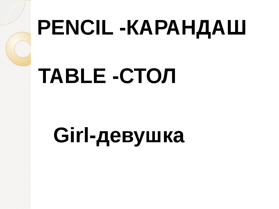 PENCIL -КАРАНДАШ TABLE -СТОЛ Girl-девушка