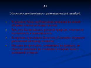 А5 Укажите предложение с грамматической ошибкой. В журнале была опубликована