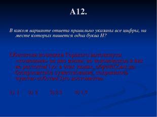 А12. В каком варианте ответа правильно указаны все цифры, на месте которых пи