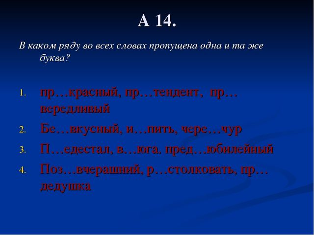 А 14. В каком ряду во всех словах пропущена одна и та же буква? пр…красный, п...