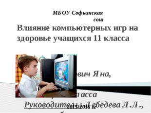 Влияние компьютерных игр на здоровье учащихся 11 класса Автор: Попович Яна, У