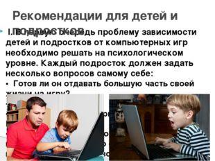 I. В первую очередь проблему зависимости детей и подростков от компьютерных