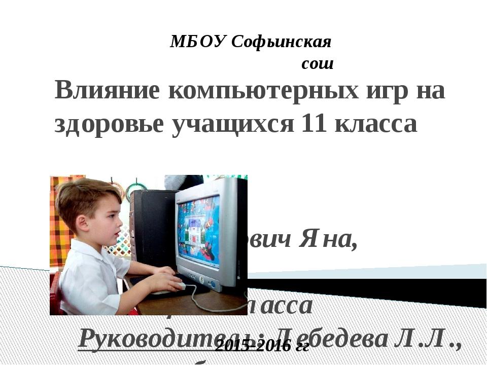 Влияние компьютерных игр на здоровье учащихся 11 класса Автор: Попович Яна, У...