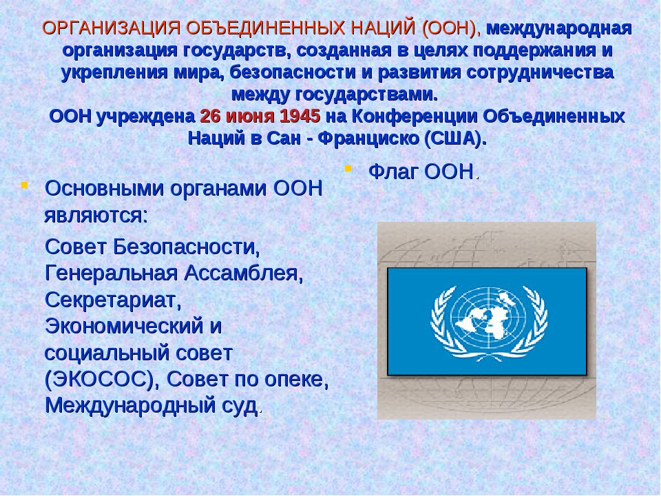ОРГАНИЗАЦИЯ ОБЪЕДИНЕННЫХ НАЦИЙ (ООН), международная организация государств,...
