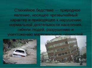 Стихийное бедствие — природное явление, носящее чрезвычайный характер и прив