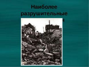 Наиболее разрушительные землетрясения