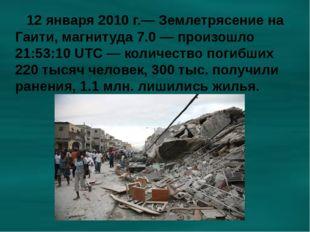 12 января 2010 г.— Землетрясение на Гаити, магнитуда 7.0 — произошло 21:53:1
