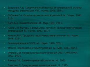Завьялов А.Д. Среднесрочный прогноз землетрясений: основы, методика, реализац