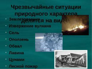 Чрезвычайные ситуации природного характера делятся на виды: Землетрясение Изв