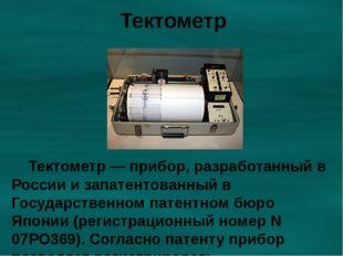 Тектометр Тектометр — прибор, разработанный в России и запатентованный в Госу