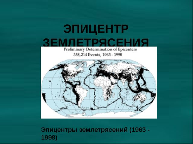 ЭПИЦЕНТР ЗЕМЛЕТРЯСЕНИЯ Эпицентры землетрясений (1963 - 1998)