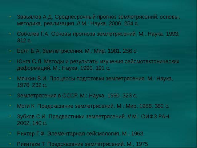 Завьялов А.Д. Среднесрочный прогноз землетрясений: основы, методика, реализац...