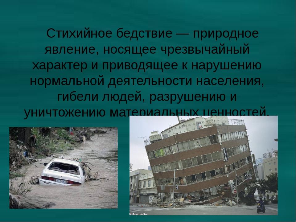 Стихийное бедствие — природное явление, носящее чрезвычайный характер и прив...