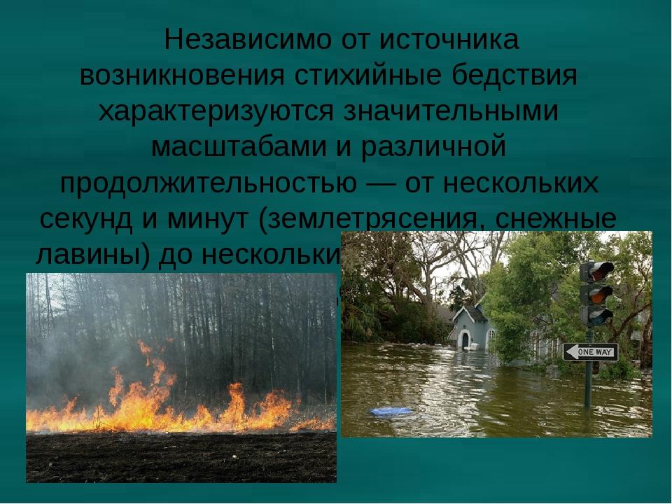 Независимо от источника возникновения стихийные бедствия характеризуются зна...