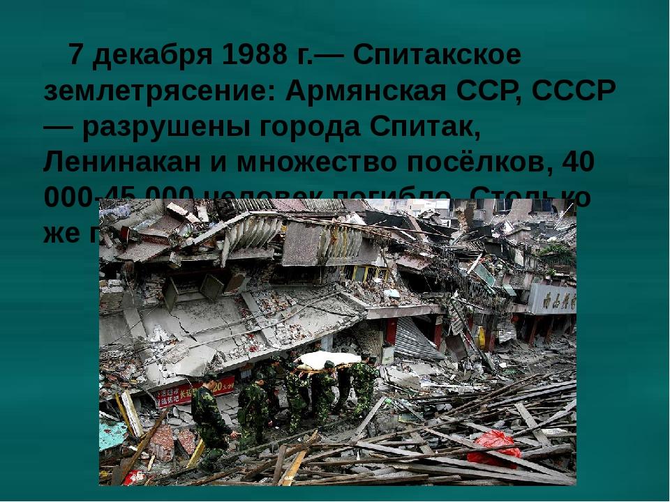 7 декабря 1988 г.— Спитакское землетрясение: Армянская ССР, СССР — разрушены...