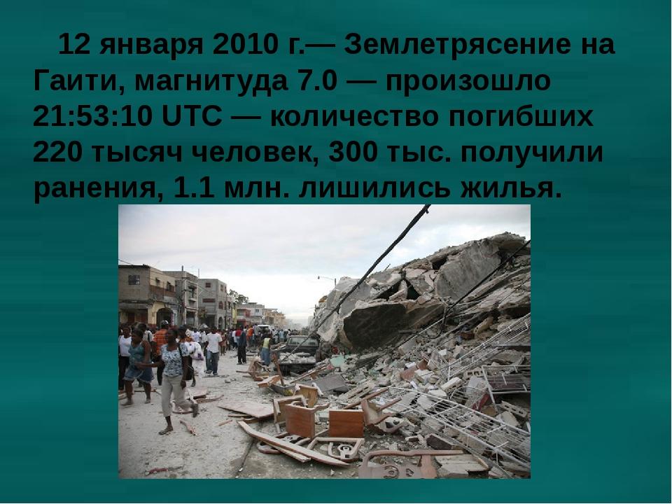 12 января 2010 г.— Землетрясение на Гаити, магнитуда 7.0 — произошло 21:53:1...