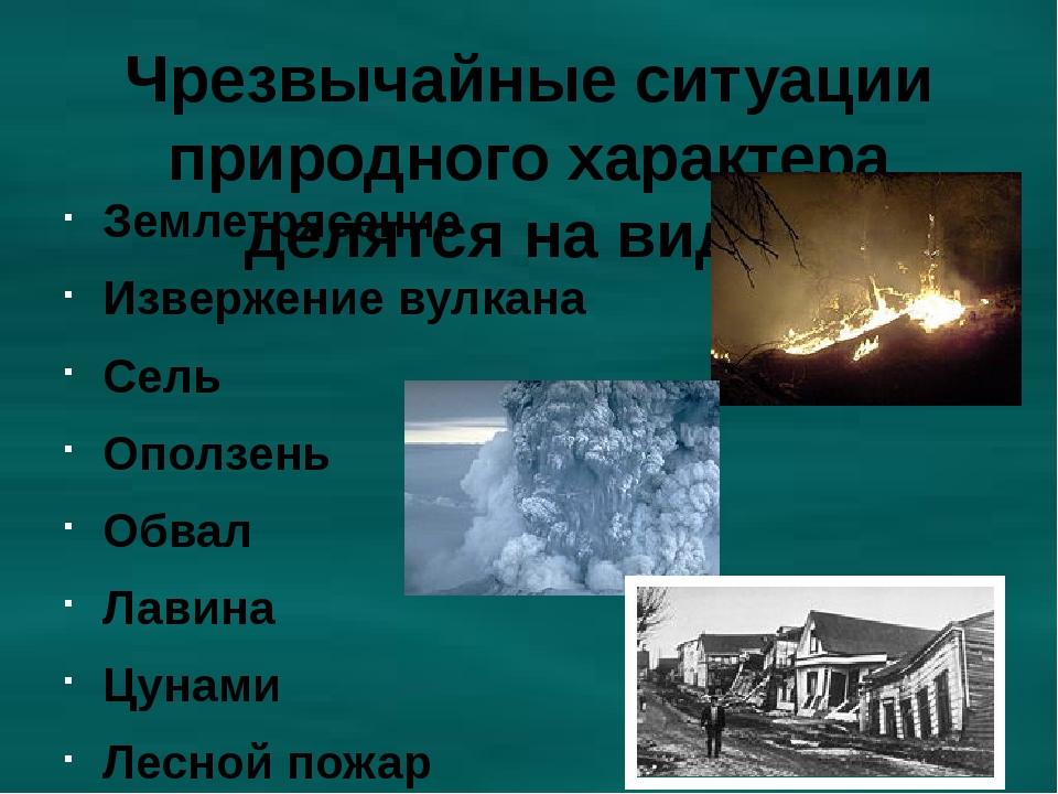 Чрезвычайные ситуации природного характера делятся на виды: Землетрясение Изв...
