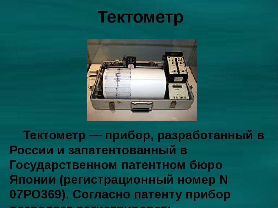 Тектометр Тектометр — прибор, разработанный в России и запатентованный в Госу...