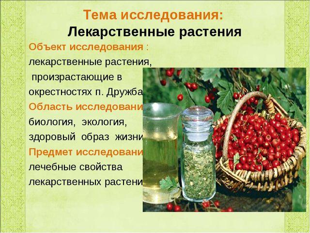 Тема исследования: Лекарственные растения Объект исследования : лекарственные...