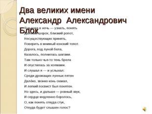 Два великих имени Александр Александрович Блок Я вышел в ночь — узнать, понят