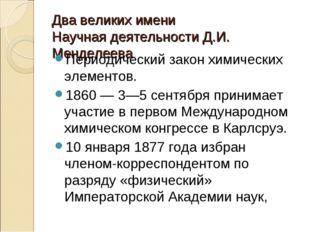 Два великих имени Научная деятельности Д.И. Менделеева Периодический закон хи