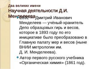Два великих имени Научная деятельности Д.И. Менделеева 1892— Дмитрий Иванови