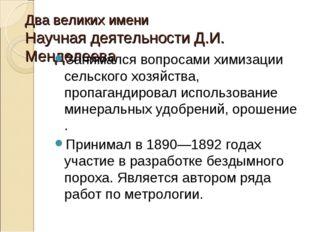 Два великих имени Научная деятельности Д.И. Менделеева Занимался вопросами хи