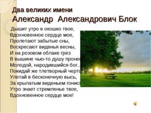 Два великих имени Александр Александрович Блок Дышит утро в окошко твое, Вдох