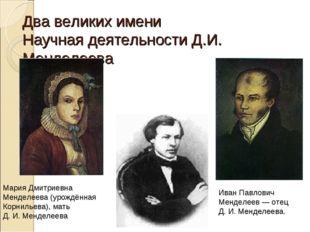Два великих имени Научная деятельности Д.И. Менделеева Мария Дмитриевна Менде