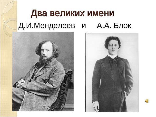 Два великих имени Д.И.Менделеев и А.А. Блок