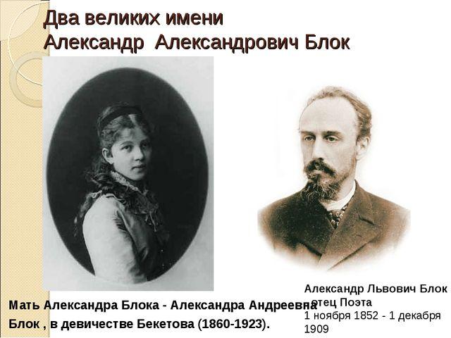 Два великих имени Александр Александрович Блок Мать Александра Блока - Алекса...