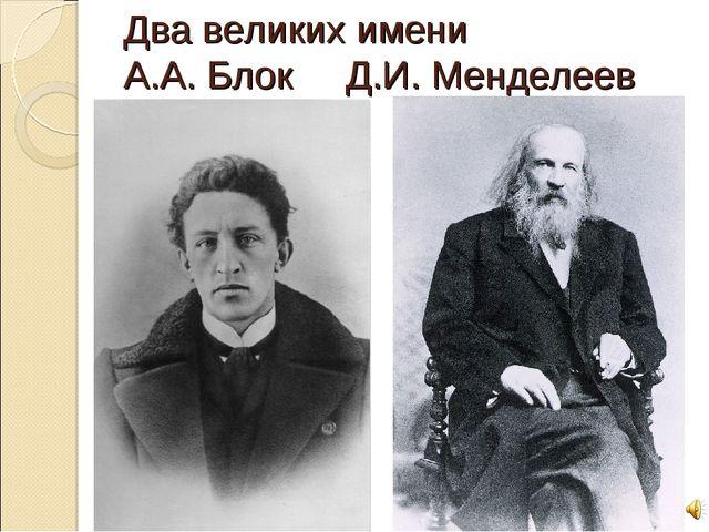 Два великих имени А.А. Блок Д.И. Менделеев