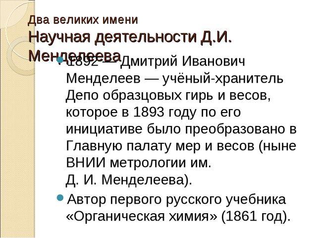 Два великих имени Научная деятельности Д.И. Менделеева 1892— Дмитрий Иванови...