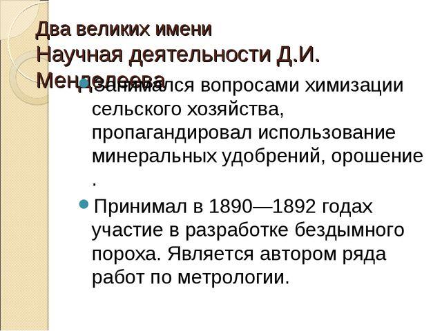 Два великих имени Научная деятельности Д.И. Менделеева Занимался вопросами хи...