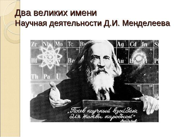 Два великих имени Научная деятельности Д.И. Менделеева