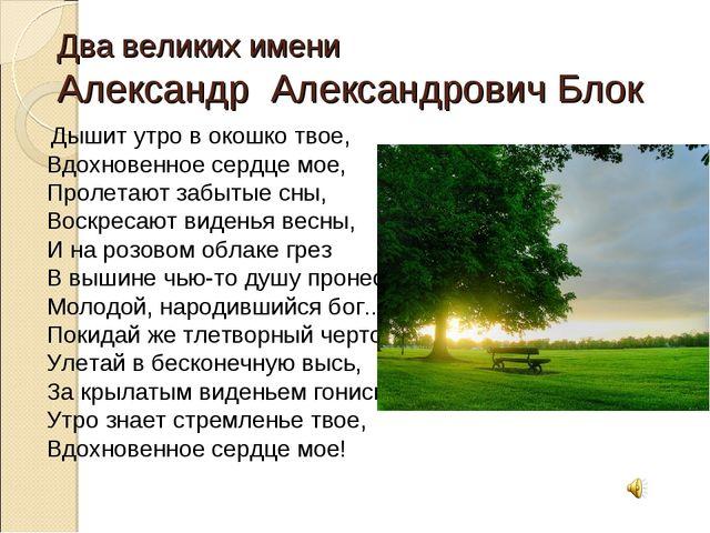 Два великих имени Александр Александрович Блок Дышит утро в окошко твое, Вдох...