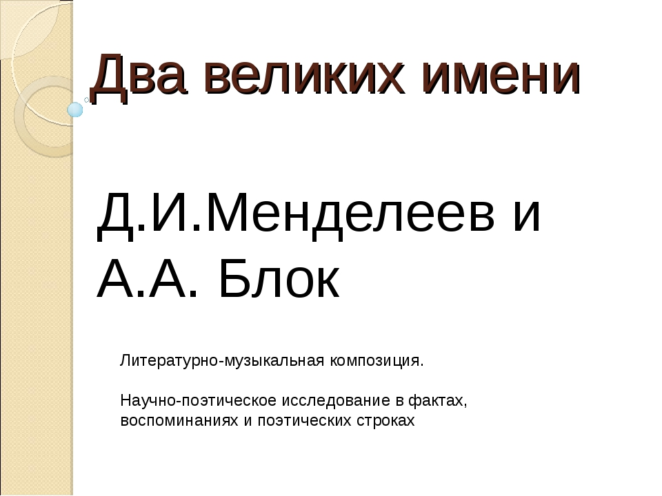 Два великих имени Д.И.Менделеев и А.А. Блок Литературно-музыкальная композици...